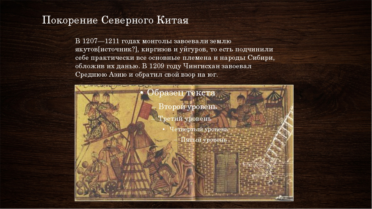 Покорение Северного Китая В 1207—1211 годах монголы завоевали землю якутов[ис...