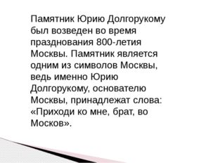 Памятник Юрию Долгорукому был возведен во время празднования 800-летия Москвы