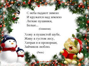 С неба падают зимою И кружатся над землею Легкие пушинки, Белые... (Снежинки)