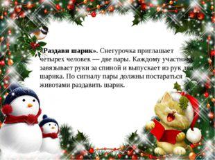 «Раздави шарик».Снегурочка приглашает четырех человек — две пары. Каждому уч