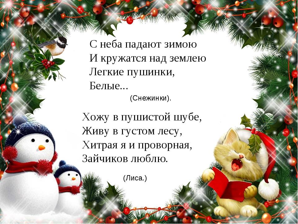 С неба падают зимою И кружатся над землею Легкие пушинки, Белые... (Снежинки)...