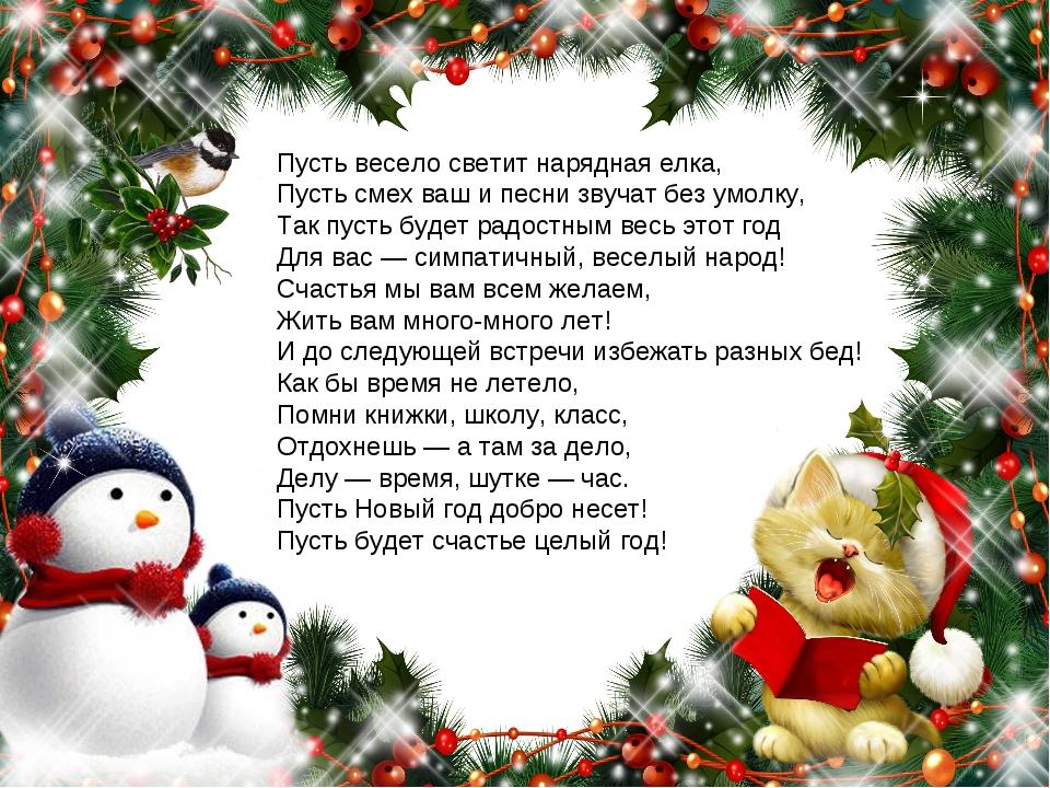 Пусть весело светит нарядная елка, Пусть смех ваш и песни звучат без умолку,...