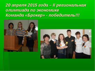 20 апреля 2015 года – II региональная олимпиада по экономике Команда «Брокер»