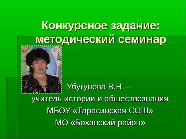Конкурсное задание: методический семинар Убугунова В.Н. – учитель истории и о...