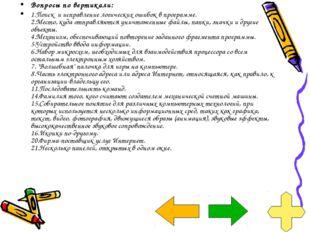Вопросы по вертикали: 1.Поиск и исправление логических ошибок в программе.