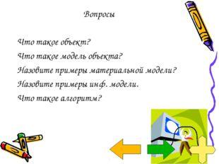 Вопросы Что такое объект? Что такое модель объекта? Назовите примеры материал