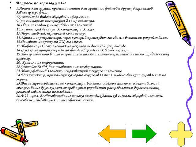 Вопросы по горизонтали: 3.Логическая группа, предназначенная для хранения фай...