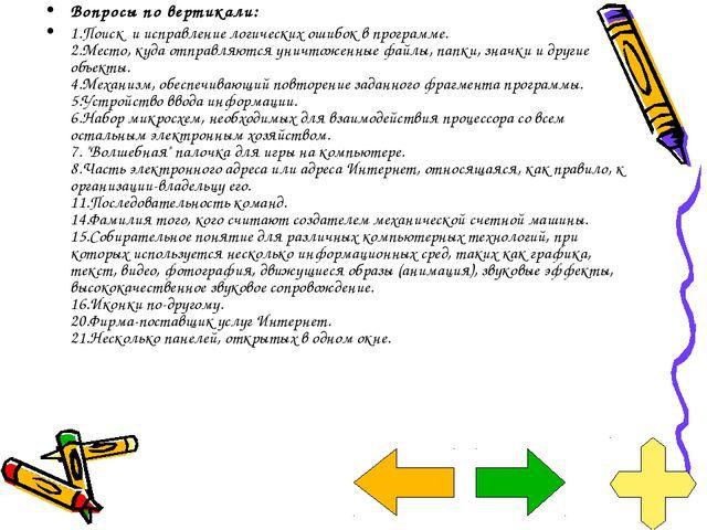 Вопросы по вертикали: 1.Поиск и исправление логических ошибок в программе....