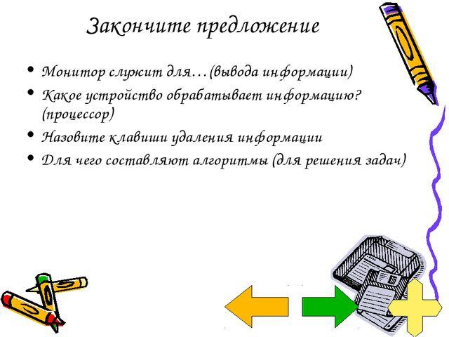 Закончите предложение Монитор служит для…(вывода информации) Какое устройство...