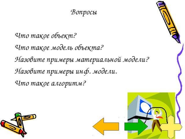 Вопросы Что такое объект? Что такое модель объекта? Назовите примеры материал...