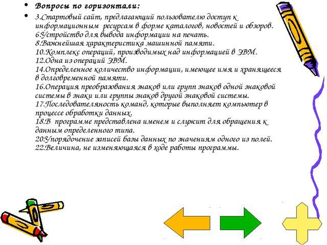 Вопросы по горизонтали: 3.Стартовый сайт, предлагающий пользователю доступ к...