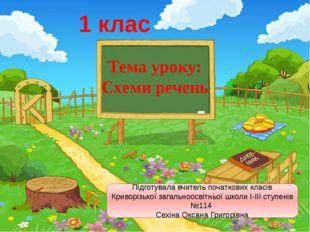 Тема уроку: Схеми речень Підготувала вчитель початкових класів Криворізької з