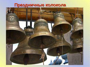 Праздничные колокола
