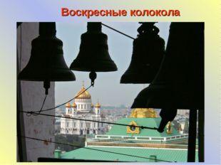 Воскресные колокола
