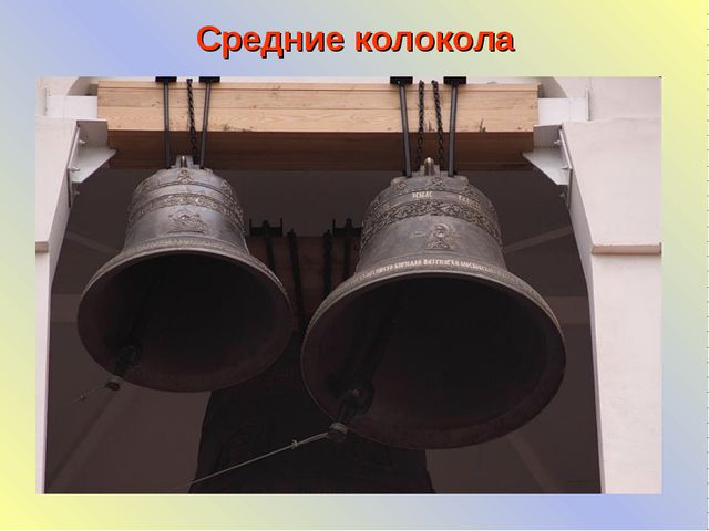 Средние колокола