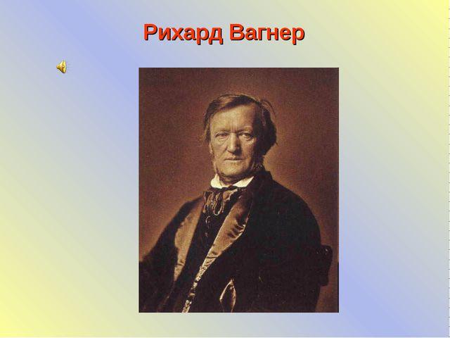 Рихард Вагнер