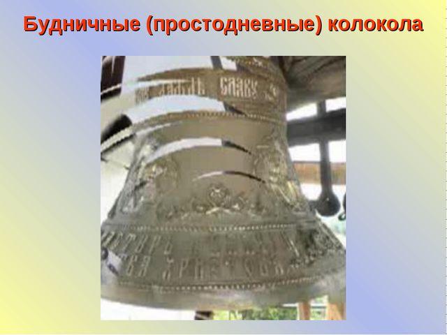 Будничные (простодневные) колокола