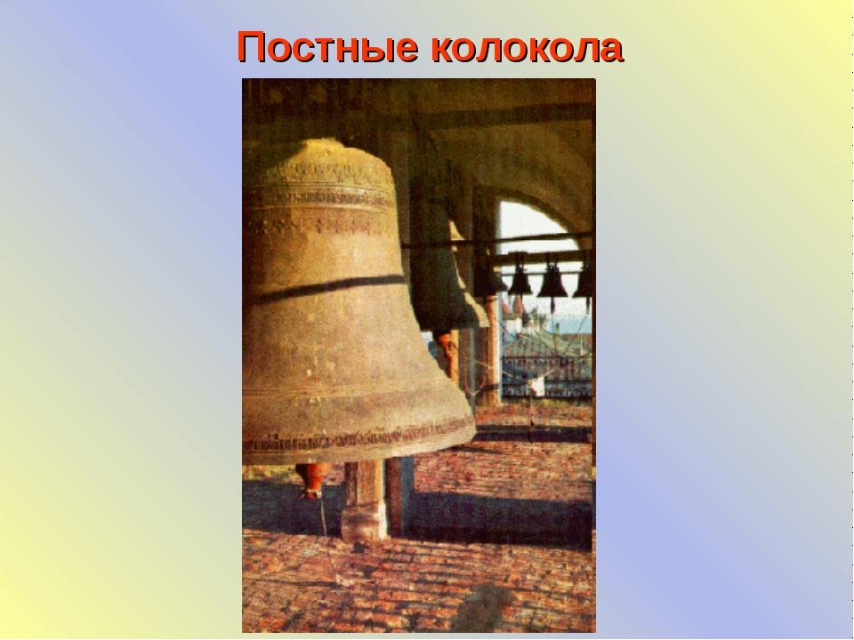 Постные колокола