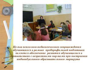 Целью психолого-педагогического сопровождения обучающихся в рамках предпрофи