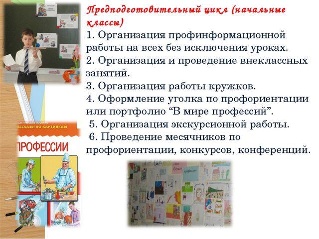 Предподготовительный цикл (начальные классы) 1. Организация профинформационно...
