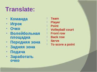 Translate: Команда Игрок Очко Волейбольная площадка Передняя зона Задняя зона