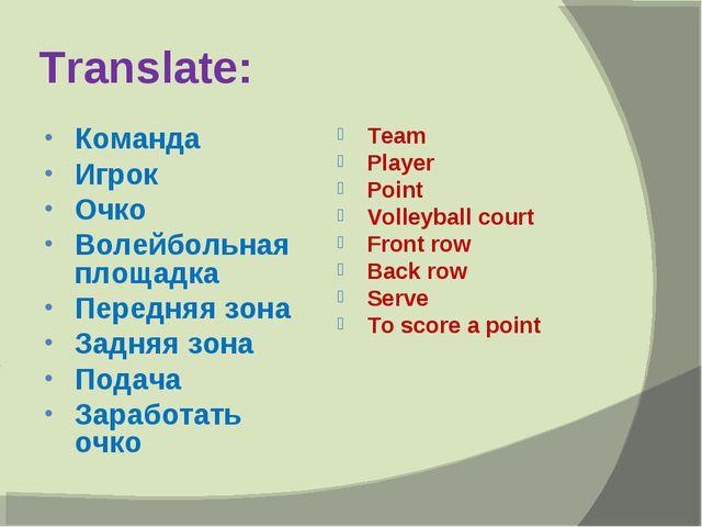 Translate: Команда Игрок Очко Волейбольная площадка Передняя зона Задняя зона...