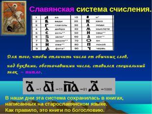 Славянская система счисления. Для того, чтобы отличить числа от обычных слов,
