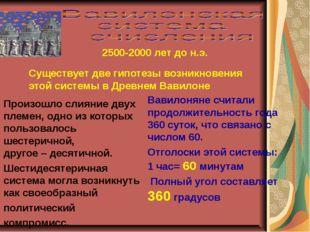 Существует две гипотезы возникновения этой системы в Древнем Вавилоне Произош