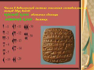 Числа в вавилонской системе счисления составлялись из знаков двух видов: прям