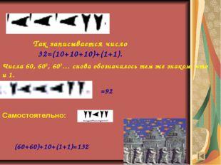 Так записывается число 32=(10+10+10)+(1+1). Числа 60, 602, 603… снова обознач