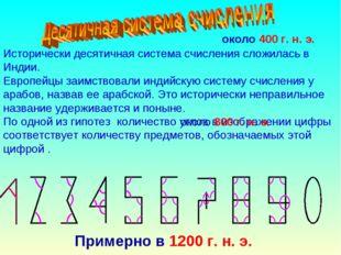 Исторически десятичная система счисления сложилась в Индии. Европейцы заимств