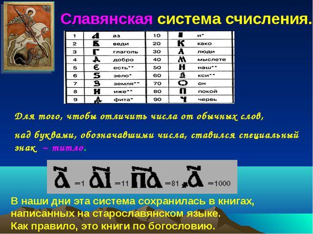 Славянская система счисления. Для того, чтобы отличить числа от обычных слов,...