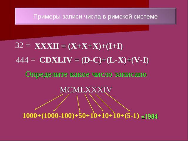 =1984 32 = XXXII = (X+X+X)+(I+I) 444 = CDXLIV = (D-C)+(L-X)+(V-I) 1000+(1000-...