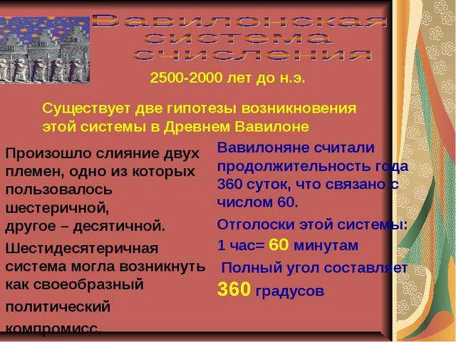 Существует две гипотезы возникновения этой системы в Древнем Вавилоне Произош...