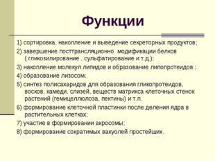 Функции 1) сортировка, накопление и выведение секреторных продуктов; 2) завер