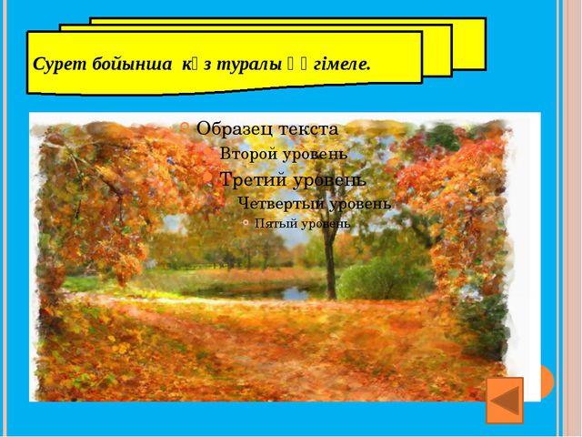 Тапсырама: Көп нүктенің орнына сөздерді жазып, сөйлемдегі бастауышпен баянда...