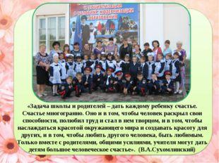 «Задача школы и родителей – дать каждому ребенку счастье. Счастье многогранно
