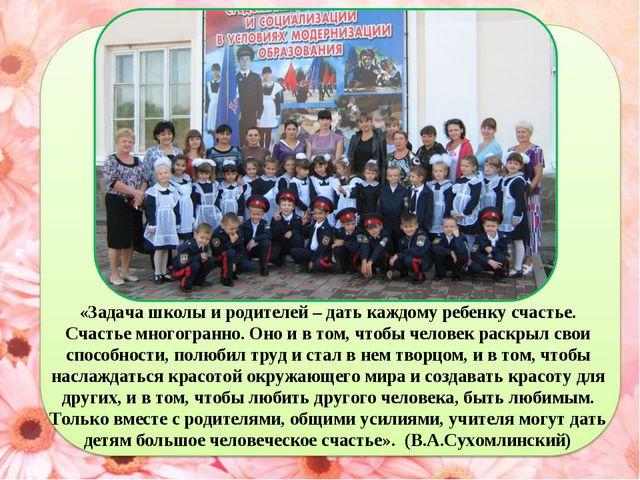 «Задача школы и родителей – дать каждому ребенку счастье. Счастье многогранно...