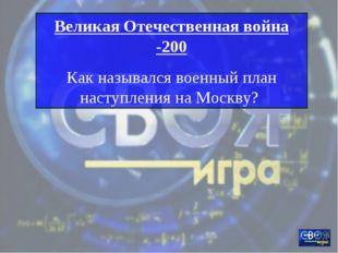 Великая Отечественная война -200 Как назывался военный план наступления на Мо