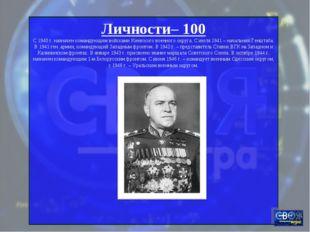 Личности– 100 С 1940 г. назначен командующим войсками Киевского военного окру