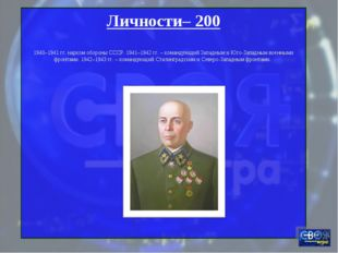 Личности– 200 1940–1941 гг. нарком обороны СССР. 1941–1942 гг. – командующий