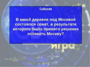 События В какой деревне под Москвой состоялся совет, в результате которого бы
