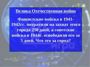 Велика Отечественная война Фашистские войска в 1941-1942гг. потратили на захв