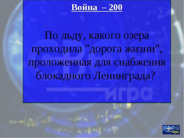"""Война – 200 По льду, какого озера проходила """"дорога жизни"""", проложенная для с..."""