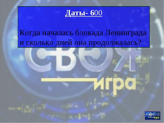 Даты- 600 Когда началась блокада Ленинграда и сколько дней она продолжалась?