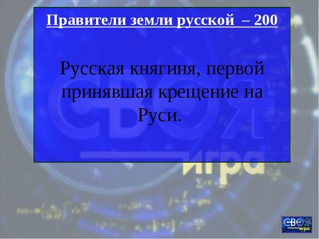 Правители земли русской – 200 Русская княгиня, первой принявшая крещение на Р...