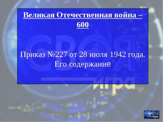 Великая Отечественная война – 600 Приказ №227 от 28 июля 1942 года. Его содер...