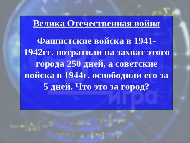 Велика Отечественная война Фашистские войска в 1941-1942гг. потратили на захв...