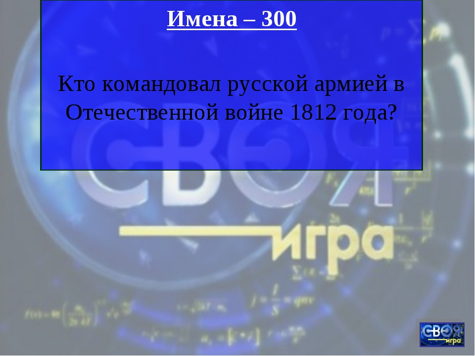 Имена – 300 Кто командовал русской армией в Отечественной войне 1812 года?