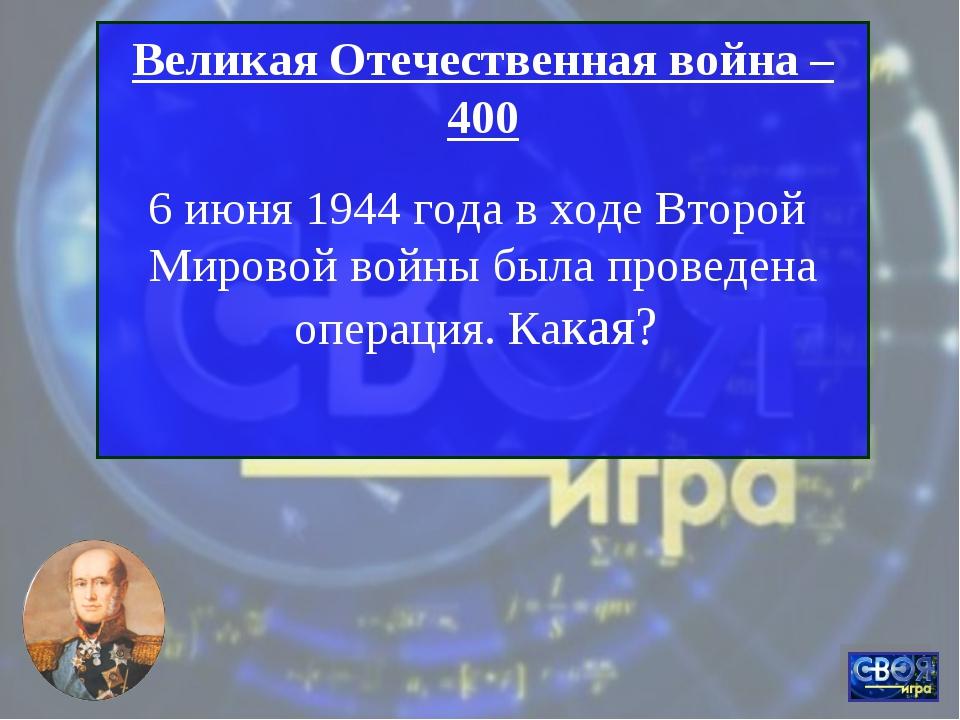 Великая Отечественная война – 400 6 июня 1944 года в ходе Второй Мировой вой...